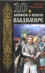 10 mifov o knjaze Vladimire