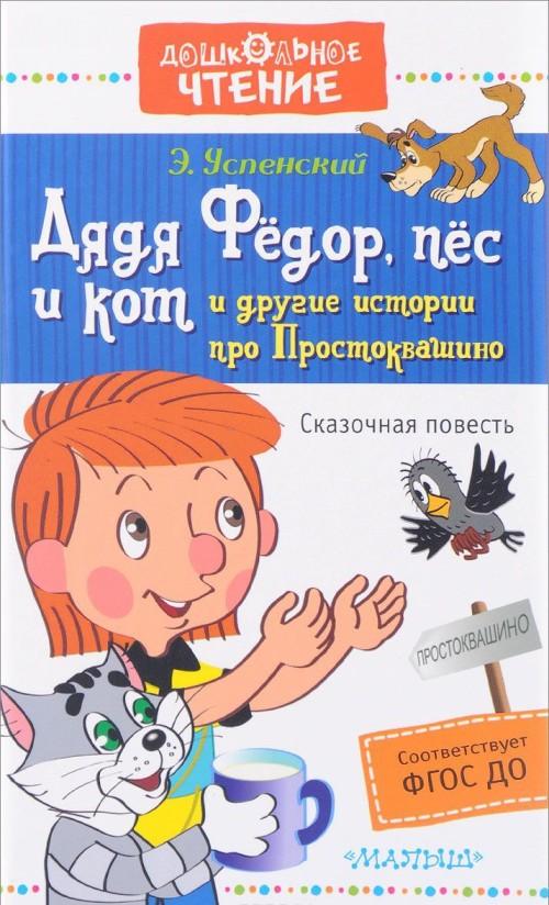 Djadja Fjodor, pjos i kot i drugie istorii pro Prostokvashino