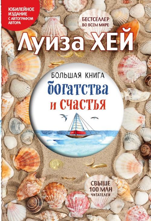 Bolshaja kniga bogatstva i schastja