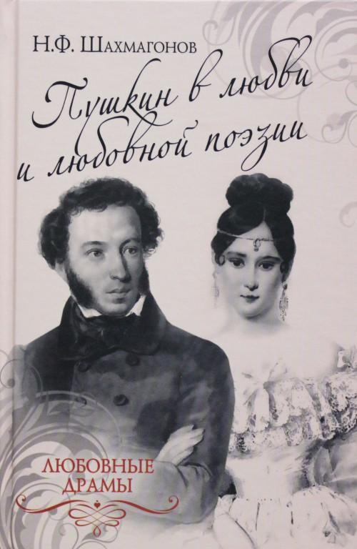 Ljubovnye dramy. Pushkin v ljubvi i ljubovnoj poezii