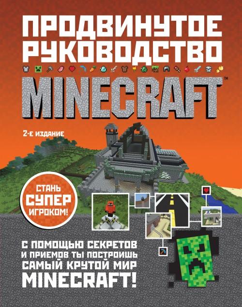 Minecraft. Prodvinutoe rukovodstvo