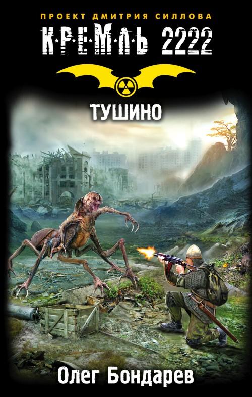 Kreml 2222. Tushino