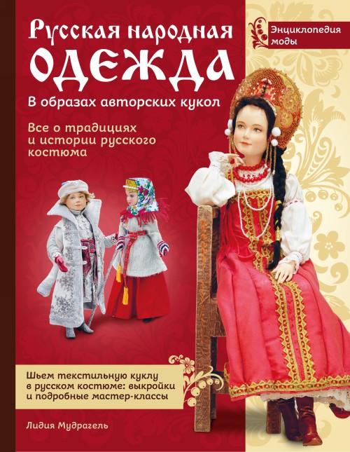 Russkaja narodnaja odezhda v obrazakh avtorskikh kukol. Entsiklopedija mody