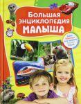 Bolshaja entsiklopedija malysha