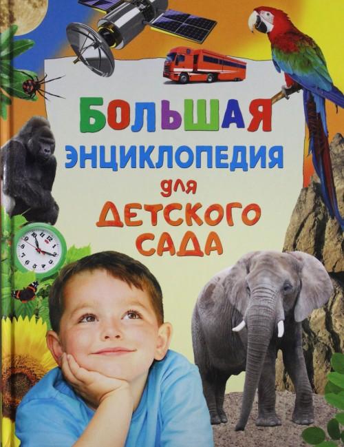Bolshaja entsiklopedija dlja detskogo sada