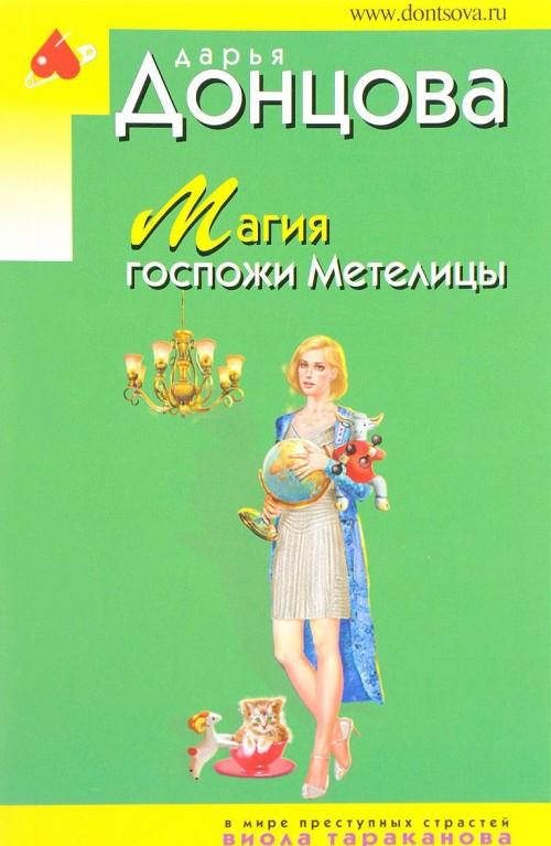 Magija gospozhi Metelitsy