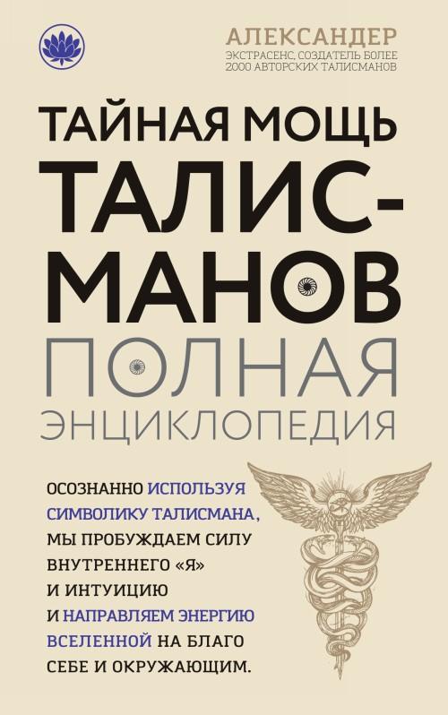 Tajnaja mosch talismanov. Polnaja entsiklopedija