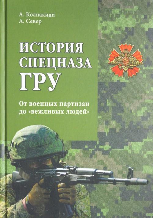 """Istorija spetsnaza GRU. Ot voennykh partizan do """"vezhlivykh ljudej"""""""