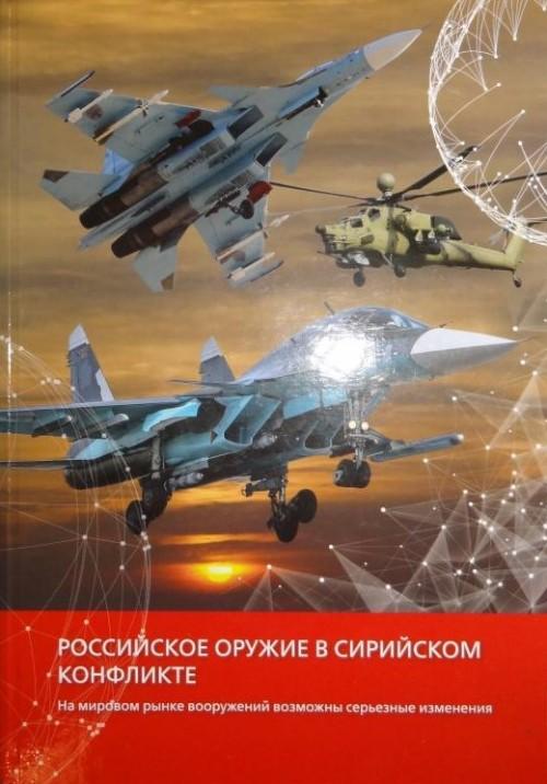 Rossijskoe oruzhie v sirijskom konflikte