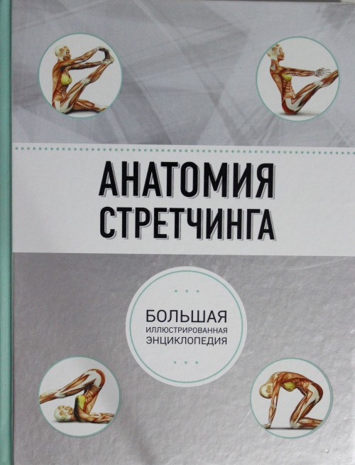 Anatomija stretchinga. Bolshaja illjustrirovannaja entsiklopedija
