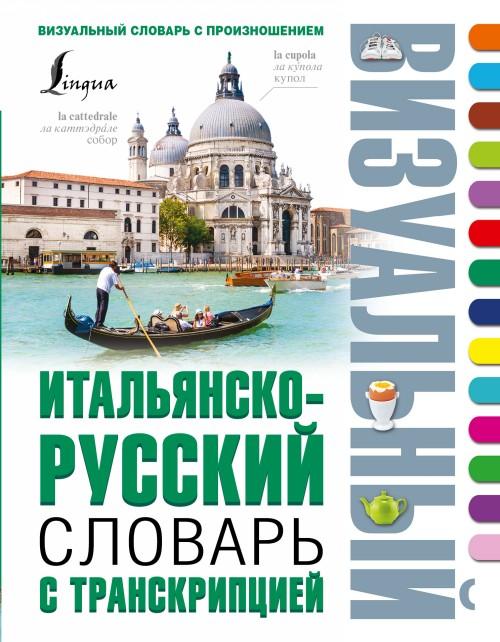 Italjansko-russkij vizualnyj slovar s transkriptsiej