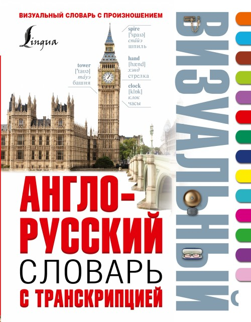 Anglo-russkij vizualnyj slovar s transkriptsiej