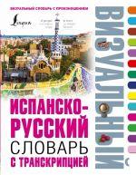 Ispansko-russkij vizualnyj slovar s transkriptsiej