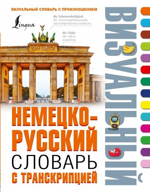 Nemetsko-russkij vizualnyj slovar s transkriptsiej