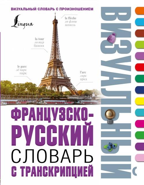 Frantsuzsko-russkij vizualnyj slovar s transkriptsiej / Français-russe visuelle dictionnaire avec transcription