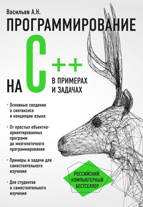 Programmirovanie na C++ v primerakh i zadachakh