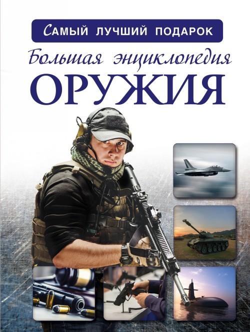 Bolshaja entsiklopedija oruzhija i boevoj tekhniki