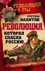 Revoljutsija, kotoraja spasla Rossiju