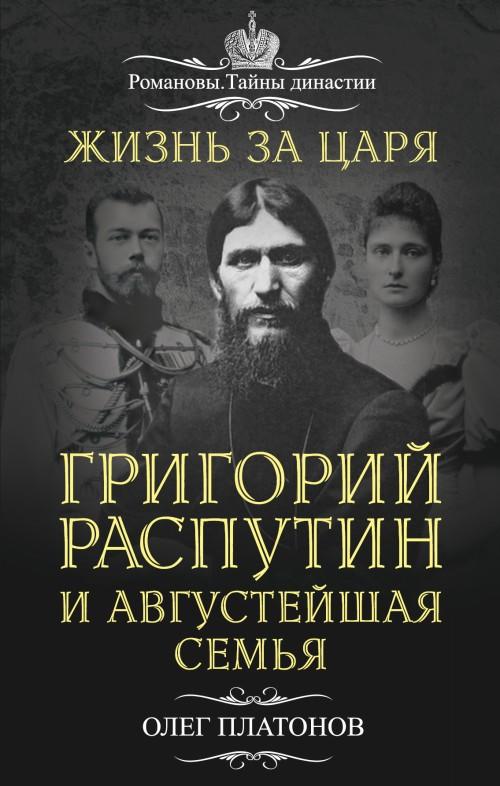 Zhizn za tsarja. Grigorij Rasputin i Avgustejshaja Semja