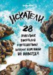 Iskateli. 28 izvestnykh pisatelej o puteshestvijakh, kotorye izmenili ikh navsegda (Lonely Planet)