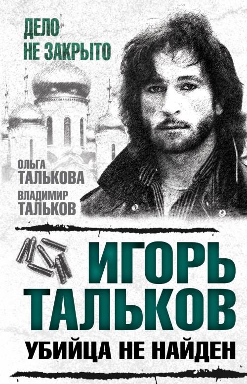 Igor Talkov. Ubijtsa ne najden