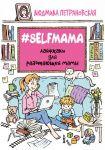 #Selfmama. Lajfkhaki dlja rabotajuschej mamy