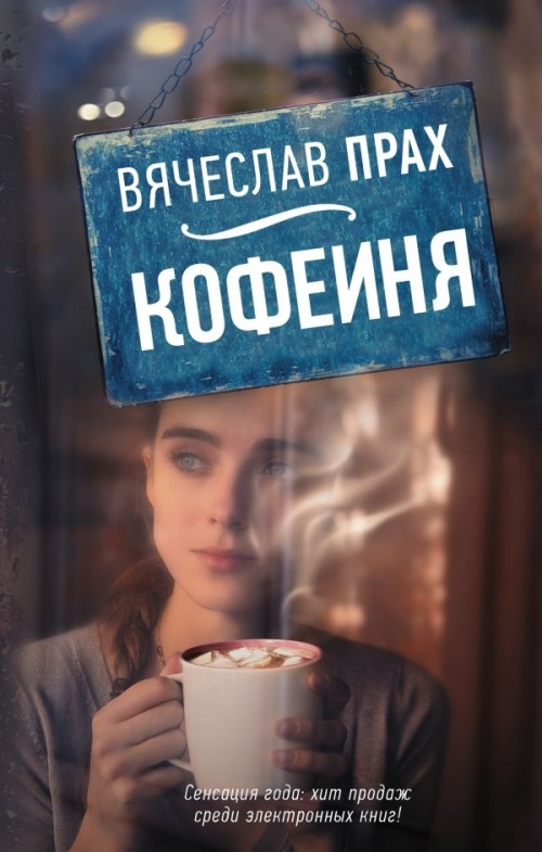 Kofejnja