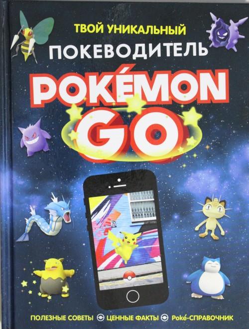 Pokemon Go. Tvoj unikalnyj pokevoditel