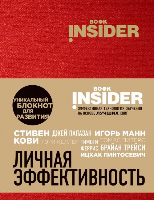 Book Insider. Lichnaja effektivnost (krasnyj)