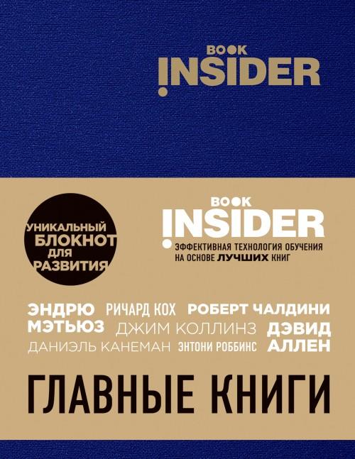 Book Insider. Glavnye knigi (sinij)