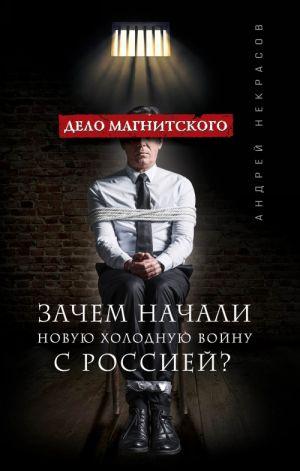 Delo Magnitskogo. Zachem nachali novuju kholodnuju vojnu s Rossiej?