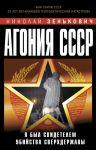 Agonija SSSR. Ja byl svidetelem ubijstva Sverkhderzhavy