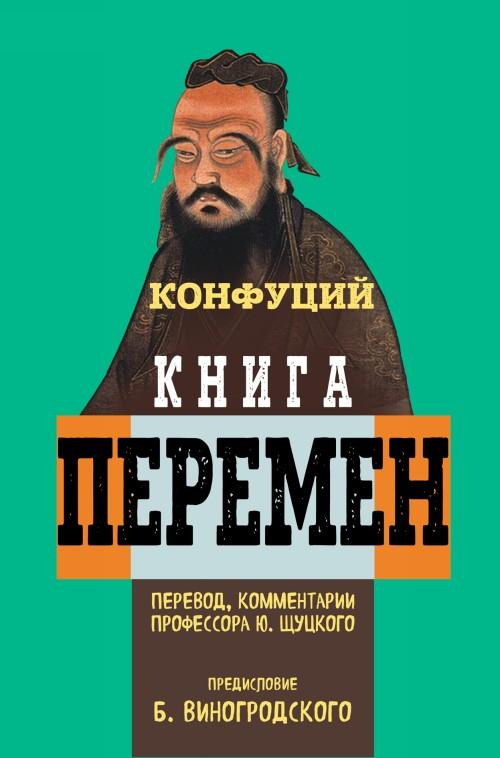Kniga peremen Konfutsija s kommentarijami Ju. Schutskogo (of 1)