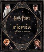 Garri Potter. Geroi. Magi i magly