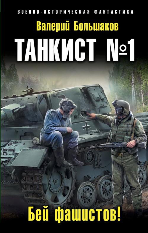 Танкист №1. Бей фашистов!