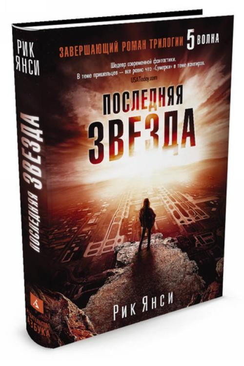 """Последняя звезда (Завершающий роман трилогии """"5 волна"""")"""