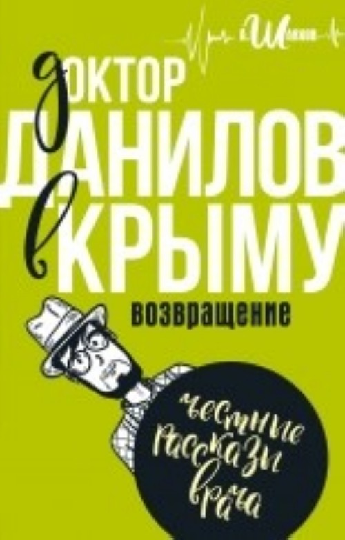 Doktor Danilov v Krymu. Vozvraschenie