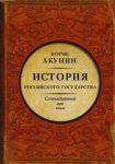 Istorija Rossijskogo Gosudarstva. Mezhdu Evropoj i Aziej. Semnadtsatyj vek
