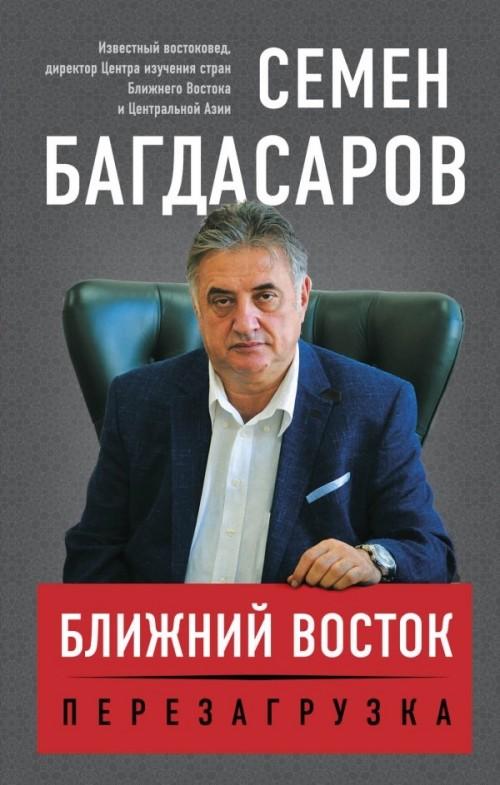 Blizhnij Vostok. Perezagruzka