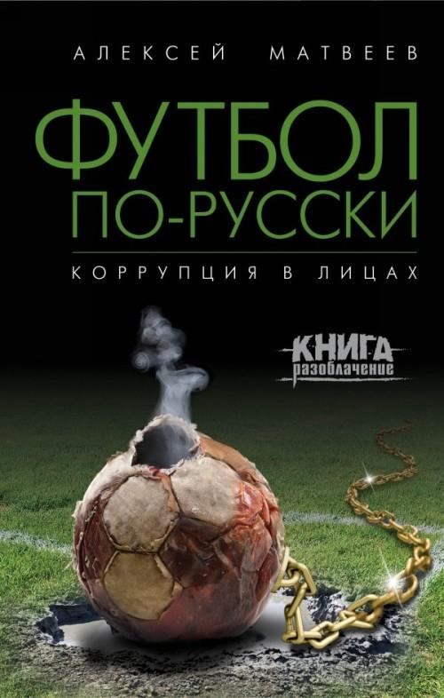 Futbol po-russki. Korruptsija v litsakh