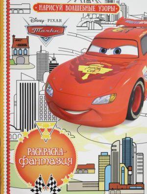 """Raskraska-fantazija N RF 1609 """"Tachki"""""""