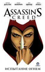 Assassin's Creed. Ispytanie ognem