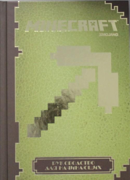 Rukovodstvo dlja nachinajuschikh. Minecraft.