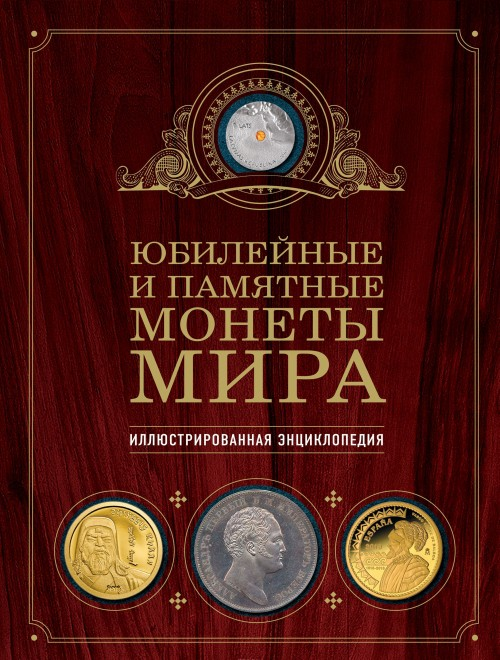 Jubilejnye i pamjatnye monety mira