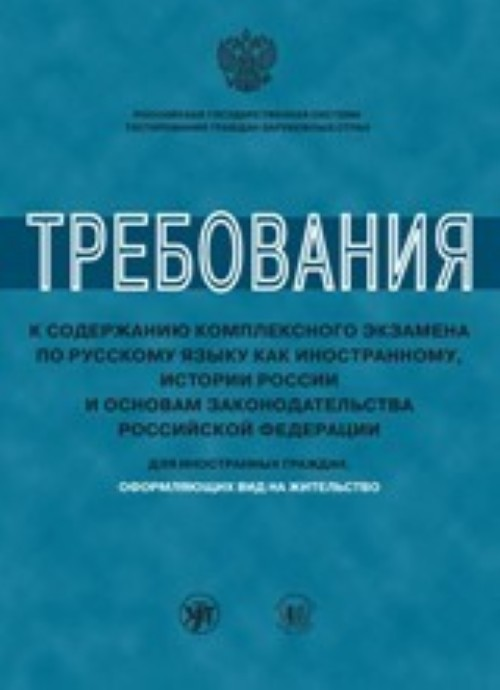Trebovanija k soderzhaniju kompleksnogo ekzamena po RKI, istorii Rossii i osnovam zakonodatelstva RF dlja inostrannykh grazhdan, oformljajuschikh vid na zhitelstvo
