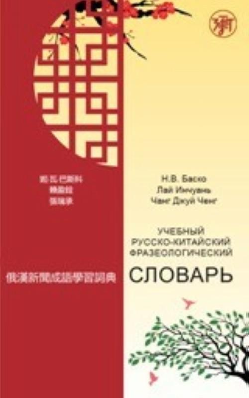 Учебный русско-китайский фразеологический словарь (на материале российских средств массовой информации)