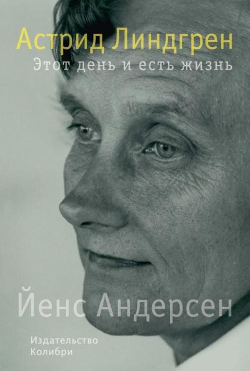 Astrid Lindgren. Etot den i est zhizn