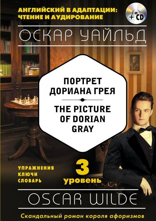 Portret Doriana Greja = The Picture of Dorian Gray (+CD). 3-j uroven