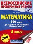 Matematika. 200 zadanij dlja podgotovki k vserossijskim proverochnym rabotam