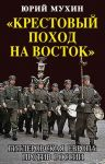 """Krestovyj pokhod na Vostok"". Gitlerovskaja Evropa protiv Rossii"